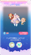 ポケコロガチャおやじタイムトリップ(009【ファッション】)