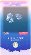 ポケコロガチャおやじタイムトリップ(012【インテリア】煌くおやじ・リス吉座)