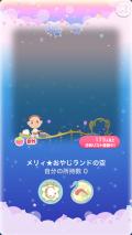 ポケコロガチャおやじタイムトリップ(013【コロニー】メリィ★おやじランドの空)