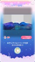 ポケコロガチャおやじタイムトリップ(016【インテリア】おやじタイムトリップの床)