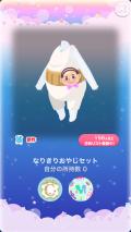 ポケコロガチャおやじタイムトリップ(020【ファッション】)