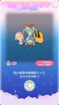 ポケコロガチャおやじタイムトリップ(022【インテリア】渋い抹茶の砂時計トイレ)