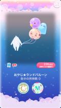 ポケコロガチャおやじタイムトリップ(027【小物】おやじ★ランドバルーン)