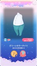 ポケコロガチャこだわりアイテム+1(008)