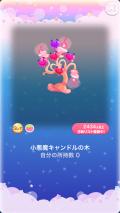 ポケコロガチャなまいきデビル(001【コロニー】小悪魔キャンドルの木)