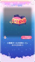 ポケコロガチャなまいきデビル(017【インテリア】小悪魔ガールの宝物トイレ)