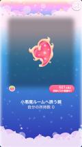 ポケコロガチャなまいきデビル(022【コロニー】小悪魔ルームへ誘う鏡)