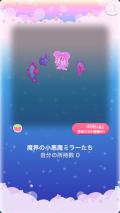ポケコロガチャなまいきデビル(025【コロニー】魔界の小悪魔ミラーたち)