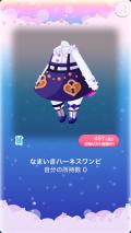 ポケコロガチャなまいきデビル(028【ファッション】なまいきハーネスワンピ)