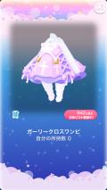 ポケコロガチャなまいきデビル(030【ファッション】ガーリークロスワンピ)