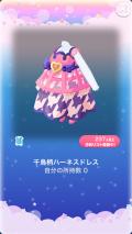 ポケコロガチャなまいきデビル(031【ファッション】千鳥柄ハーネスドレス)