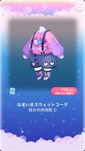 ポケコロガチャなまいきデビル(033【ファッション】なまいきスウェットコーデ)