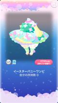ポケコロガチャイースターの国のアリス(ファッション004イースターバニーワンピ)