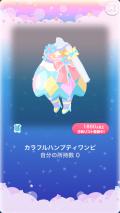 ポケコロガチャイースターの国のアリス(ファッション008カラフルハンプティワンピ)