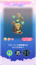 ポケコロガチャカフェ・クローバーの探偵(コロニー001クローバーの焙煎機の木)