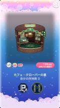 ポケコロガチャカフェ・クローバーの探偵(コロニー004カフェ・クローバーの星)