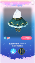 ポケコロガチャカフェ・クローバーの探偵(ファッション008名探偵の助手スカート)