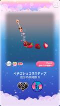 ポケコロガチャストロベリーのあまい夢(コロニー004イチゴショコラステップ)