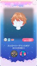 ポケコロガチャストロベリーのあまい夢(ファッション003ストロベリープリンスボブ)