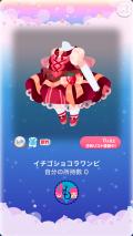 ポケコロガチャストロベリーのあまい夢(ファッション004イチゴショコラワンピ)