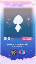 ポケコロガチャストロベリーのあまい夢(小物002夢みるイチゴのあまい香り)