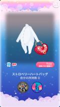 ポケコロガチャストロベリーのあまい夢(小物009ストロベリーハートバッグ)