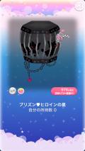ポケコロガチャプリズン♥ヒロイン(005【コロニー】プリズン♥ヒロインの星)