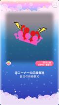 ポケコロガチャポケコロファイターズ(018【コロニー】赤コーナーの応援者達)