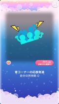 ポケコロガチャポケコロファイターズ(019【コロニー】青コーナーの応援者達)