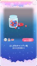 ポケコロガチャ手塚治虫ワールド(インテリア002ふしぎなキャンディ瓶)