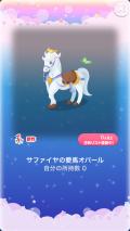 ポケコロガチャ手塚治虫ワールド(インテリア006サファイヤの愛馬オパール)