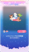 ポケコロガチャ手塚治虫ワールド(インテリア008レオとジャングルの仲間達)