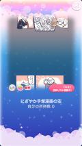 ポケコロガチャ手塚治虫ワールド(コロニー002にぎやか手塚漫画の空)