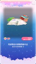 ポケコロガチャ手塚治虫ワールド(コロニー005完成間近の原稿用紙の丘)