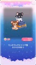 ポケコロガチャ手塚治虫ワールド(コロニー010うっかりレオとインク瓶)