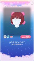 ポケコロガチャ手塚治虫ワールド(ファッション002なりきりピノコボブ)