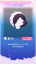 ポケコロガチャ手塚治虫ワールド(ファッション003なりきりBJツートンヘア)