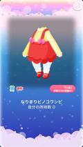 ポケコロガチャ手塚治虫ワールド(ファッション005なりきりピノコワンピ)