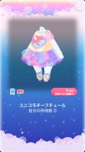 ポケコロガチャ手塚治虫ワールド(ファッション008ユニコモチーフチュール)