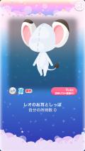 ポケコロガチャ手塚治虫ワールド(小物003レオのお耳としっぽ)
