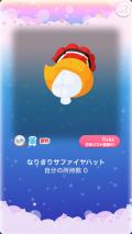 ポケコロガチャ手塚治虫ワールド(小物004なりきりサファイヤハット)