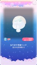 ポケコロガチャ手塚治虫ワールド(小物006なりきり写楽ヘッド)