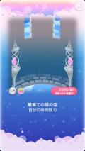 ポケコロガチャ最果ての空ドラエルム(コロニー002最果ての塔の空)