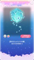 ポケコロガチャ最果ての空ドラエルム(コロニー003空のエレメントの星)