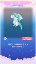 ポケコロガチャ最果ての空ドラエルム(コロニー009羽ばたく伝説のドラゴン)