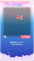 ポケコロガチャ最果ての空ドラエルム(コロニー011遊び回るドラゴン)