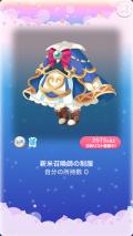 ポケコロガチャ最果ての空ドラエルム(ファッション002新米召喚師の制服)