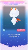 ポケコロガチャ最果ての空ドラエルム(小物007ドラエルムの赤い竜)
