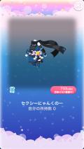 ポケコロガチャ月夜の見習い忍者修行(006【ファッション】セクシーにゃんくの一)