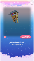 ポケコロガチャ月夜の見習い忍者修行(013【コロニー】月影の曲者退治修行)
